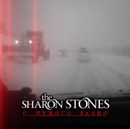 The Sharon Stones — С Чужого Радио (2012)