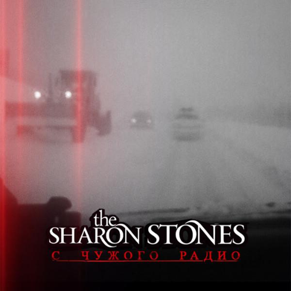 The Sharon Stones — С Чужого Радио (2012)